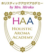 ミセスヒロコ・ホリスティックアロマアカデミー